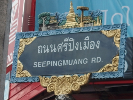 I live on a soi off this street, which I've seen spelled at least 5 different ways, but this one is the worst. Seepingmuang - street or rare skin disease?